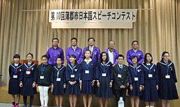 第10回日本語スピーチコンテスト