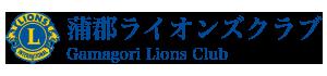 蒲郡ライオンズクラブ